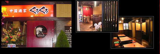 和歌山市 中華料理 宴会 ラーメン 中国酒家くぅくぅ 和歌山ラーメン
