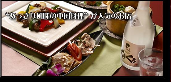 和歌山市 中華料理 宴会 ラーメン 中国酒家くぅくぅ