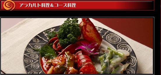 中華料理 中国家庭料理 和歌山市 宴会 歓送迎会 中国酒家くうくう 中華風モツ鍋