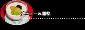 デザートメニュー価格 左 中華料理 中国家庭料理 和歌山市 宴会 歓送迎会 中国酒家くうくう