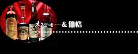 ドリンクメニュー価格 左 中華料理 中国家庭料理 和歌山市 宴会 歓送迎会 中国酒家くうくう