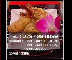 インフォ 和歌山市 中華料理 宴会 ラーメン 中国酒家くぅくぅ